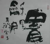 余维学_书法_书法