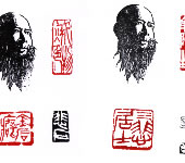 张赤萍篆刻